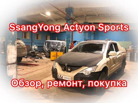 Обзор SsangYong Actyon Sports: полмиллиона БЕЗ ПРОБЛЕМ или жизнь БЕЗ РЕССОР