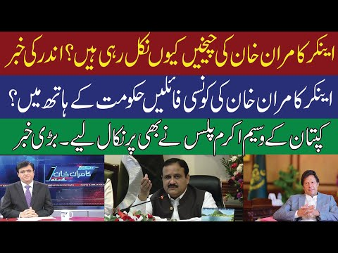 EXCLUSIVE Insight: Why Anchor Kamran Khan crying?