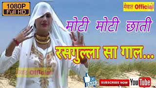 जोबन ना देसु मेरा यार होठंन किश....super mewati song.Mp4