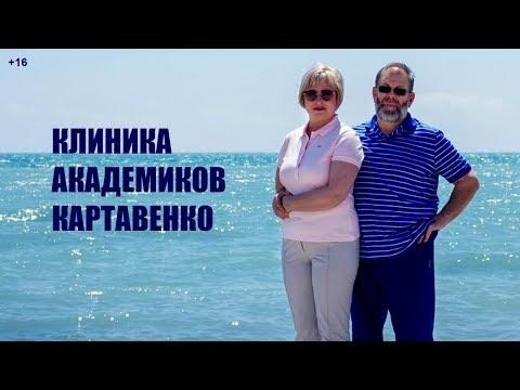 Краткая экскурсия в клинике академиков Картавенко