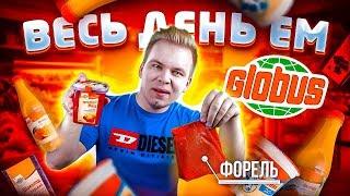 Весь день ем продукты ГЛОБУС / Глобус Гурмэ отдыхает / Дорогой Бомж обед из магазина Globus