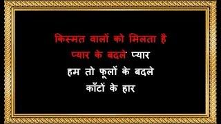 Kismat Waalo Ko Milta Hai - Karaoke - Mera Suhaag - Asha Bhosle