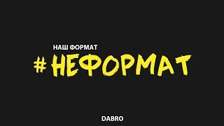Dabro - Неформат (песня)