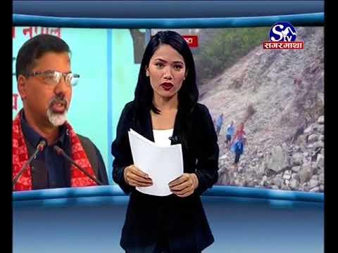 Sagarmatha Prime News 2075-02-06