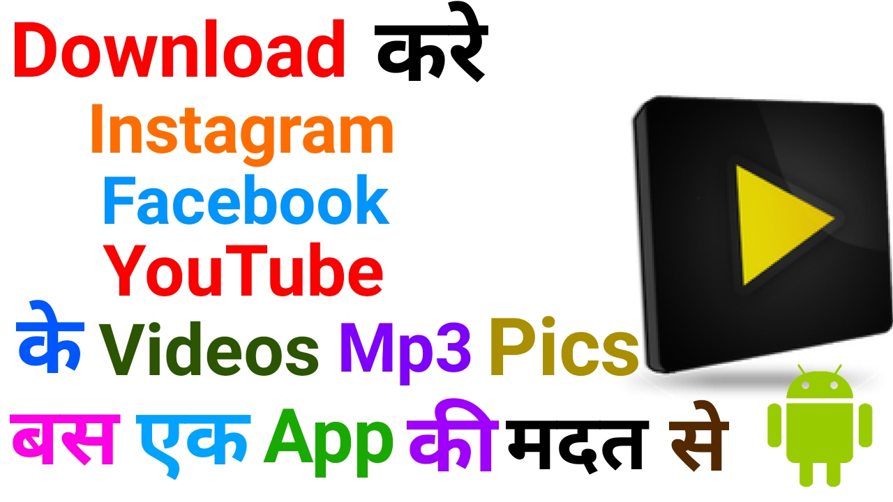 How To Download Instagram Facebook Youtube Videos Mp3 Songs Photos In One  App On Android Very Easily