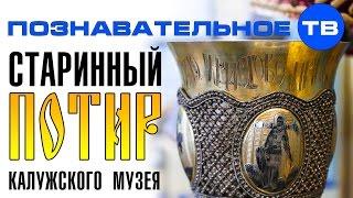 Старинный потир Калужского музея (Познавательное ТВ, Артём Войтенков)
