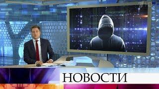 Выпуск новостей в 09:00 от 23.08.2019