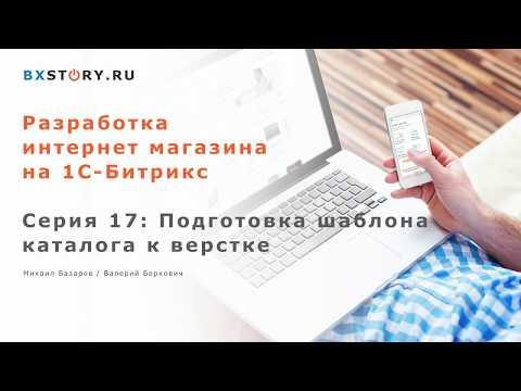 Магазин на #Битрикс : Подготовка шаблона каталога к верстке /#17