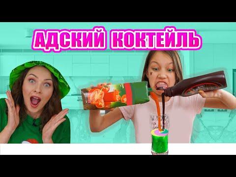АДСКИЙ КОКТЕЙЛЬ ЧЕЛЛЕНДЖ Игра с Наказанием / Вики Шоу