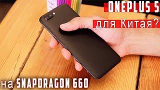 Oppo R11 OnePlus 5 для китайцев на Snapdragon 660
