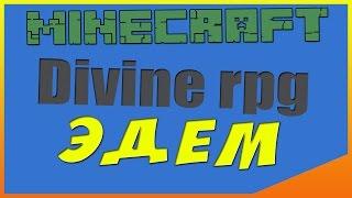Гайд/Обзор Divine rpg Minecraft 1.7.10 #4 (Эдем)