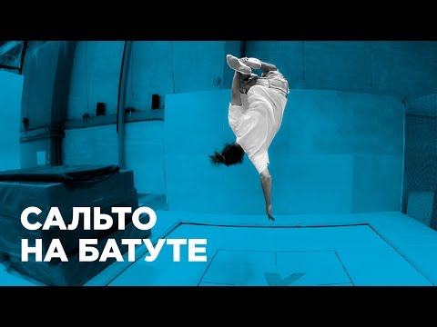 Как сделать сальто на батуте (How To Flip On A Trampoline)