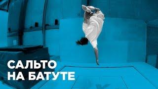 Как сделать сальто на батуте (How to Flip on a trampoline)(И мы продолжаем готовиться к грядущему сезону вместе с известным Freeski лыжником Гришей Фузеевым, в батутном..., 2014-10-14T14:13:22.000Z)