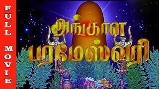 Angala Parameswari | Tamil Full Movie | Roja | Meena | Prema | Sai Kumar | Raj Movies