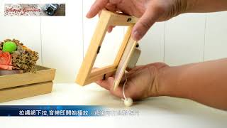木質拉繩相框音樂盒