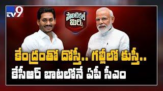 Political Mirchi : KCR రూట్లోనే AP CM YS Jagan - TV9