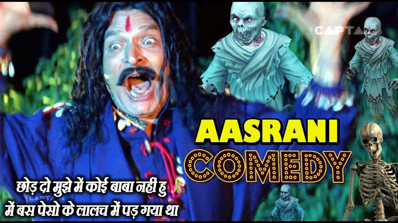 छोड़ दो मुझे में कोई बाबा नहीं हु में बस पेसो के लालच में पड़ गया था - Asraani Comedy Scenes