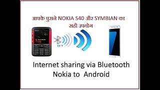 how to use nokia mobile as wifi hotspot पुराने NOKIA का सही उपयोग