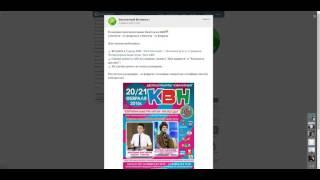 Бесплатный Воткинск 2016.02.19 Розыгрыш пригласительных на КВН