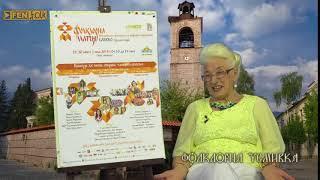 "Янка Рупкина за НФФ ""Фолклорна магия"" Банско 2018 / Фолклорна усмивка"
