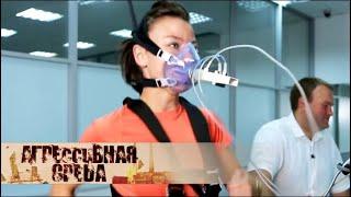 Жестокий спорт | Агрессивная среда с Александрой Говорченко