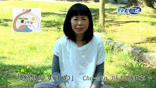 【すこやかチャンネル】瞑想の勧めー川上あずさ