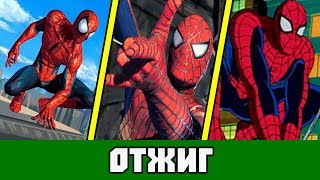 ЮБИЛЕЙ ПАУЧКА - 55 Anniversary Spider Man - Music Video [ОТЖИГ №2]