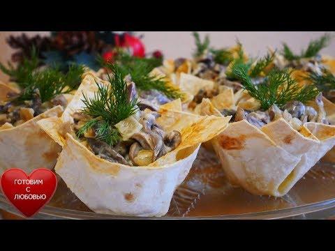 👌Шикарная закуска   корзинки из лаваша   Салат из куриных желудков с грибами