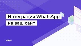 Интеграция WhatsApp на сайт