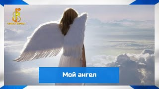 черные береты -  мой ангел