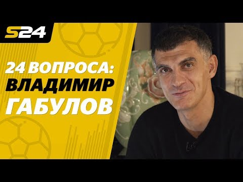 Владимир Габулов — о песнях MiyaGi & Эндшпиль, Черчесове и своем будущем   Sport24
