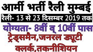Indian Army Bharti mumbai || Army Rally Bharti 2019 mumbai || Sena bharti rally 2019 mumbai