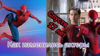 """Как изменились актеры спустя  17 лет """"Человек-паук 2002"""""""