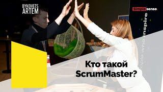 Кто такой ScrumMaster? А вы бы пошли к Карате Мастеру прошедшему 2х дневный тренинг? :)