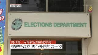 内政部、网络安全局和选举局: 提醒各政党 防范外国势力干预