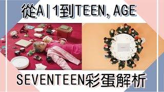 超完整彩蛋解析 SEVENTEEN從A|1到TEEN, AGE MV背後的故事 // KPOP MV