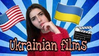 Украинские фильмы?!//Спасибо что живой!
