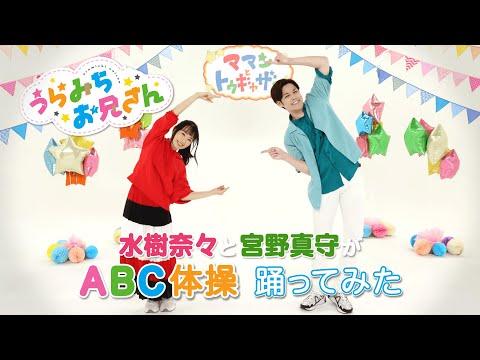 水樹奈々と宮野真守が『ABC体操』踊ってみた♪