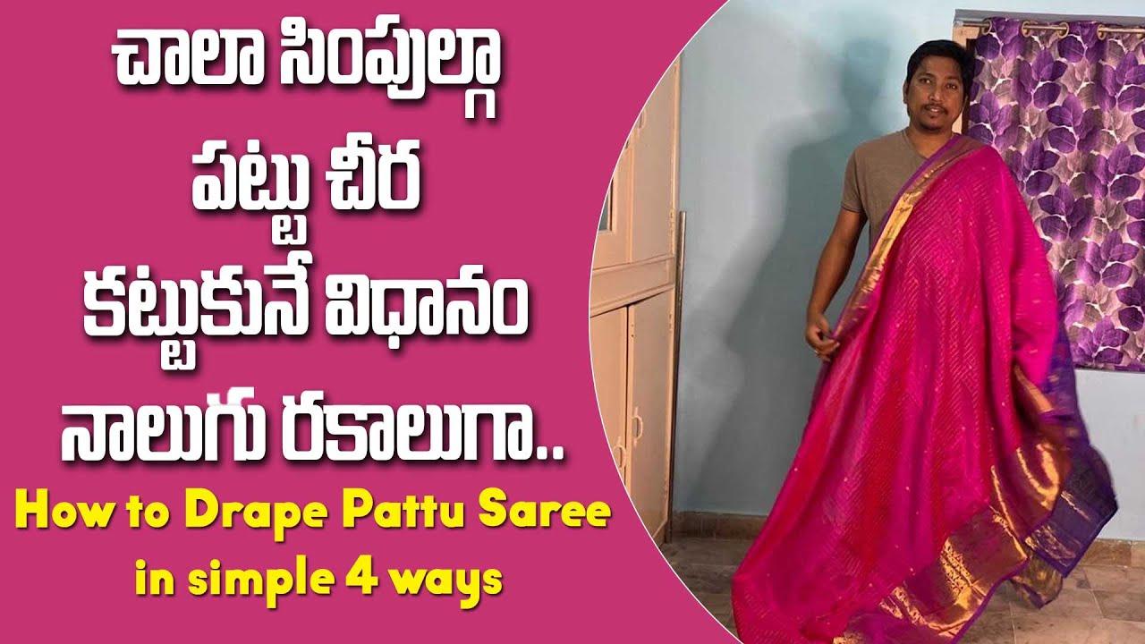 చాలా సింపుల్గా పట్టు చీర కట్టుకునే విధానం నాలుగు రకాలుగా || How to Drape Pattu Saree in simple 4ways