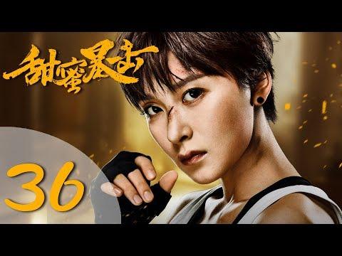 甜蜜暴击 36 | Sweet Combat 36(鹿晗LUHAN、关晓彤、裴子添、邵雨薇、赵越、李萌萌、丁程鑫主演)