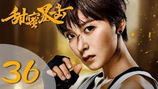 【ENG SUB】甜蜜暴击 36 | Sweet Combat 36(鹿晗LUHAN、关晓彤、裴子添、邵雨薇、赵越、李萌萌、丁程鑫主演)