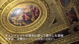 ベネチア穴場美術館!「サンロッコ修道会」のティントレット芸術は必見です!