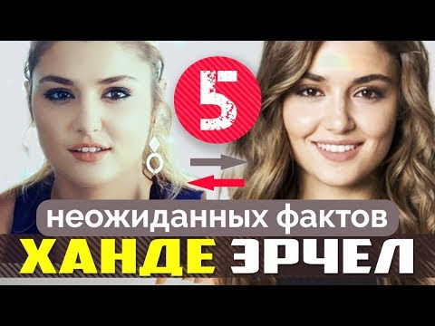 Hande Ercel. 5 Unexpected Facts | ENG Subtitles