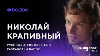PHP сегодня: об инженерном подходе к разработке в Badoo - OH, MY CODE #21