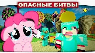 Опасные битвы 82 - Босс из Блоков и Конфетный биом Пинки Пай (Minecraft)