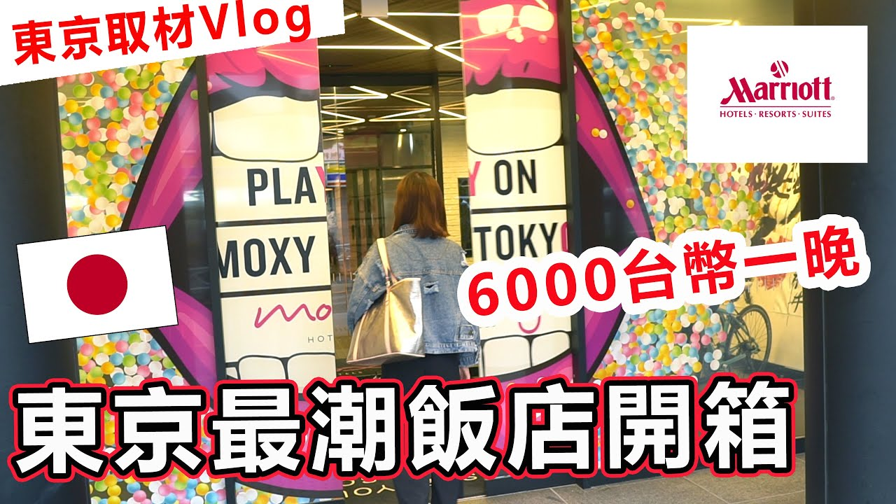 【東京住宿】東京最潮飯店開箱!我的日本取材花絮 X 體驗東京最貴的酒吧 艾琳日本VLOG - YouTube