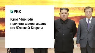 Ким Чен Ын принял делегацию из Южной Кореи