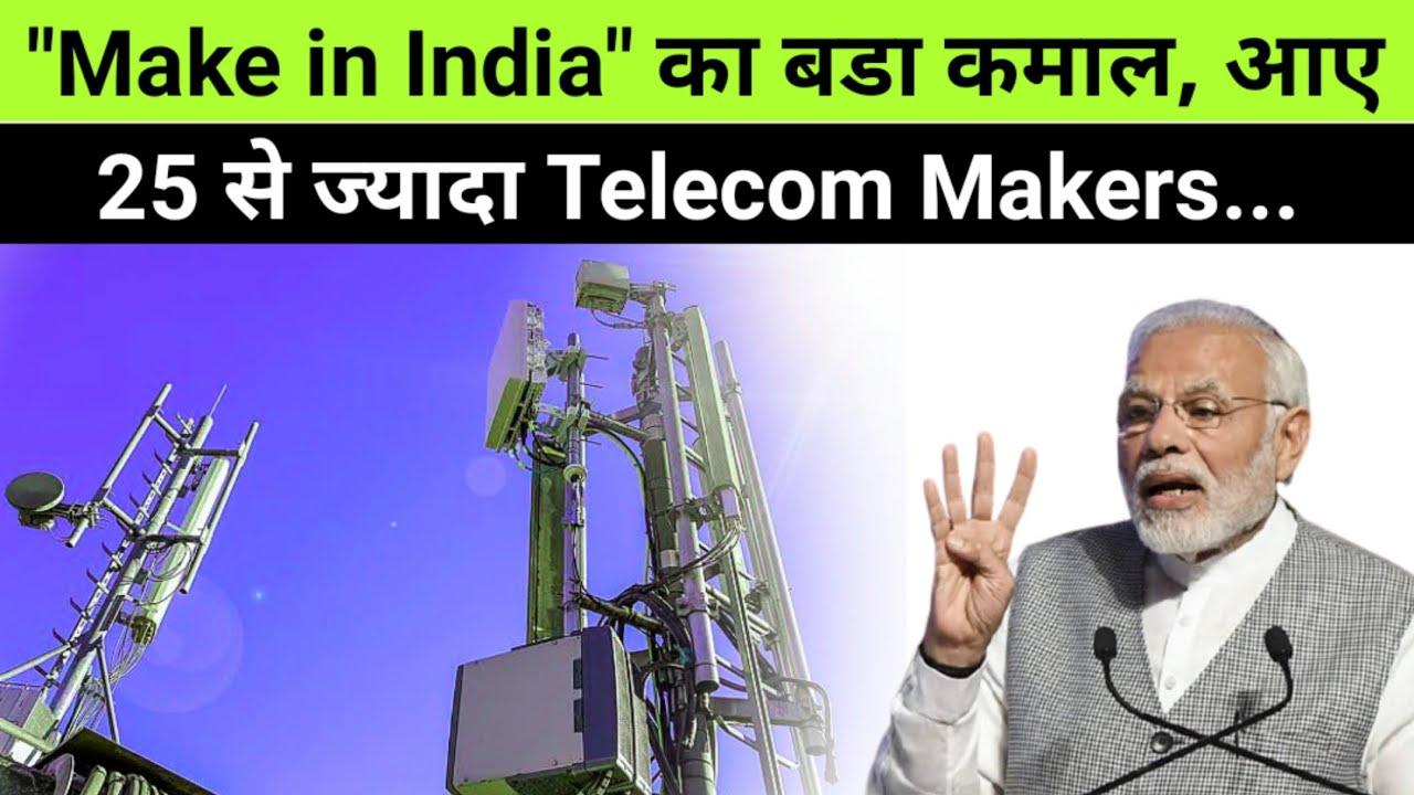 CHINA'S BIG LOSS 🔥 25 Big Companies Attracted by Pli scheme to make Telecom Gear...