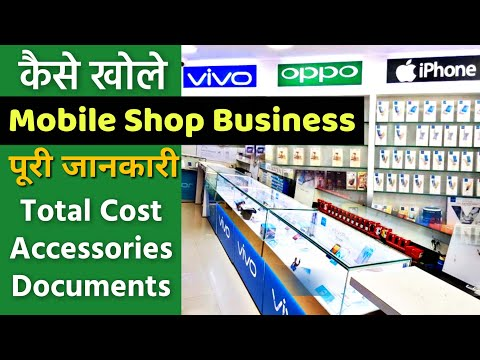 How To Start Mobile Shop Business, Accessories, Furniture, Total Cost Full Information ( Hindi )