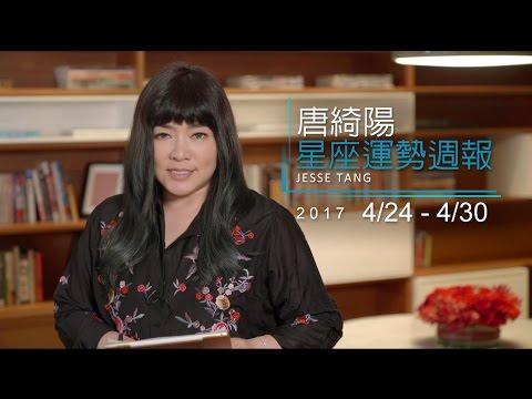 唐綺陽(唐立淇) 星座運勢週報 04/24-04/30